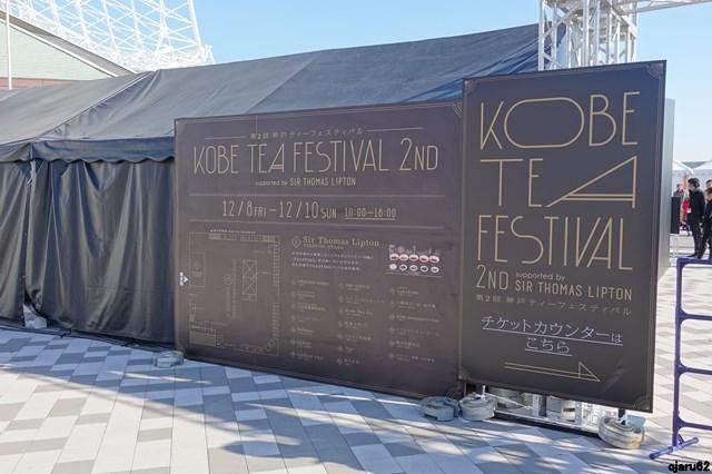 s-20171210 Kobe Tea Festival (13)