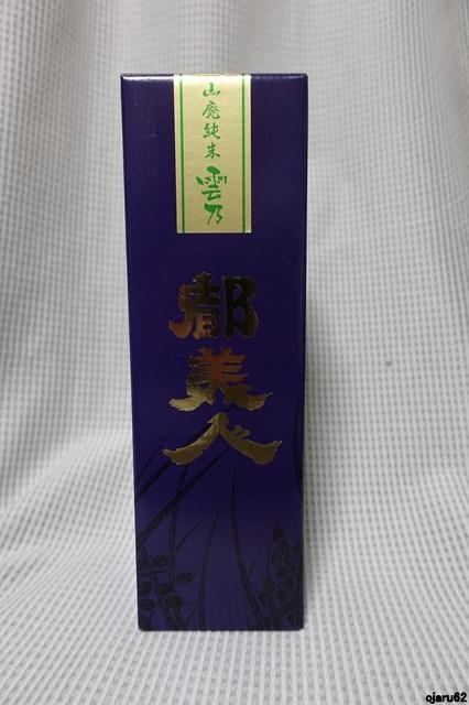 s-20171213 都美人 山廃純米 五百万石 (1)