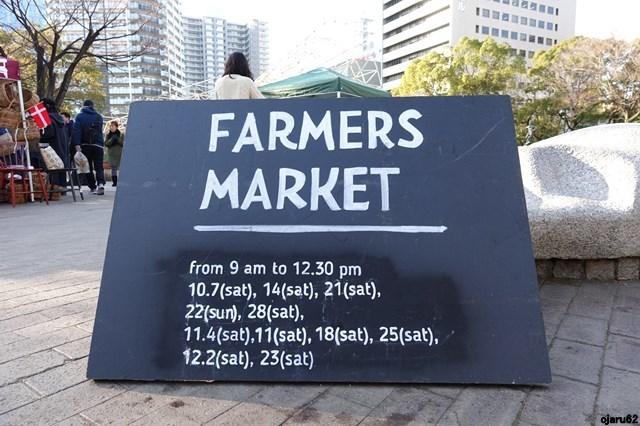 s-20171223 Farmers Marcket ファーマーズマーケット (1)