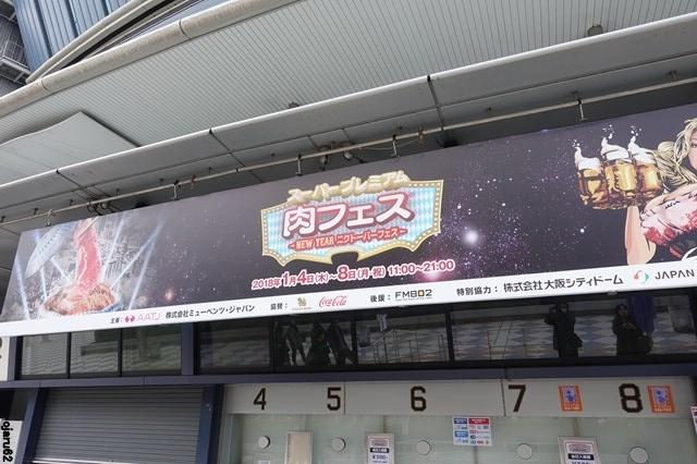20180106 肉フェス(京セラドーム) (1)