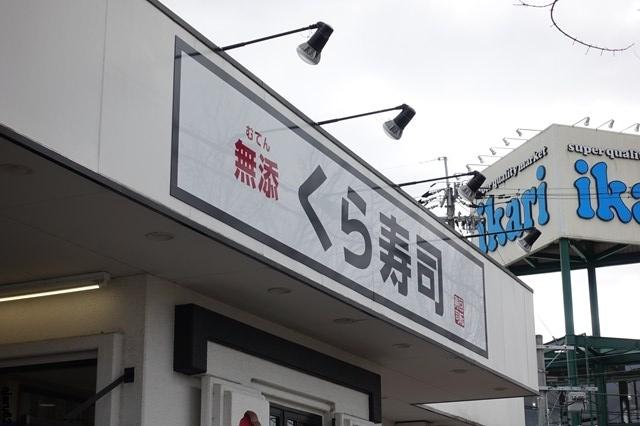 20180107 くら寿司 (1)