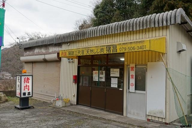 20180107 猪昌 (2)