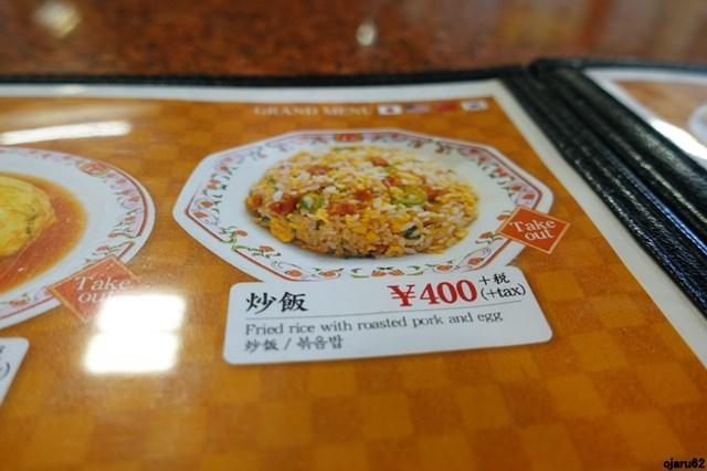 20180114 餃子の王将 西宮北インター店 (1)