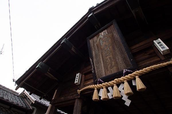 鈴宮社拝殿額