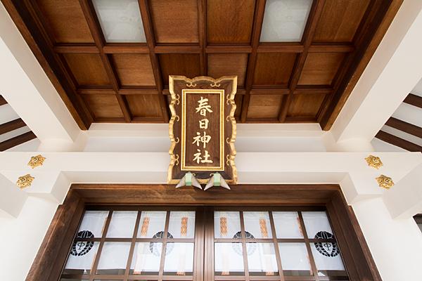 昭和橋通春日神社拝殿額