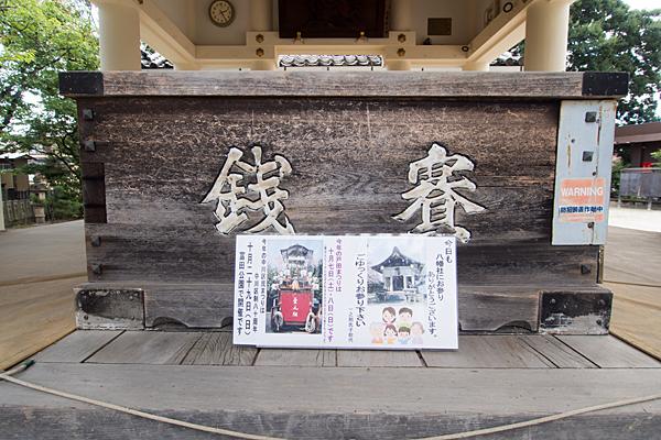 戸田八幡社賽銭箱と戸田まつりの写真
