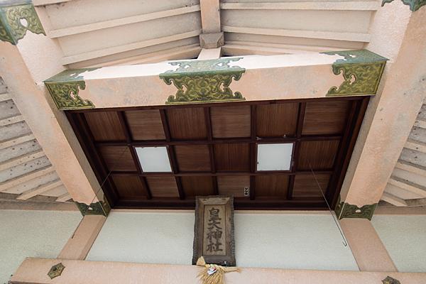 皇太神社拝殿額