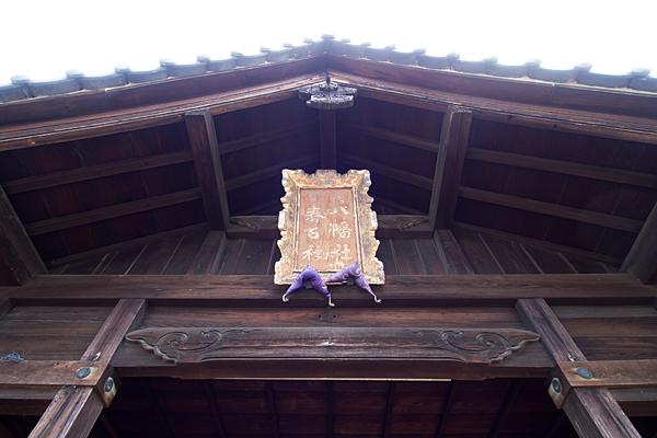 八幡社春日社合殿拝殿額