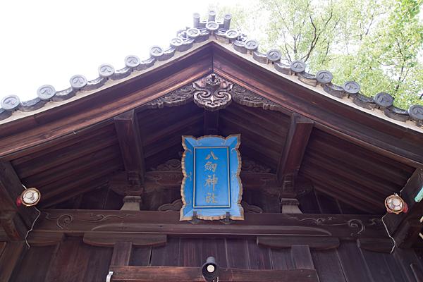 高須賀八劔社拝殿額