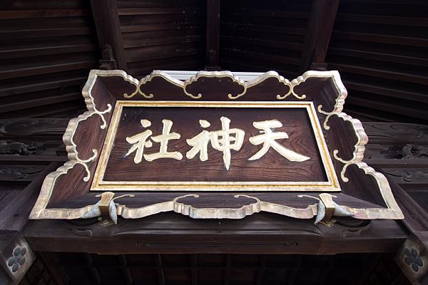烏森天神社拝殿額