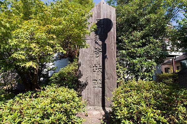 豊神社石碑