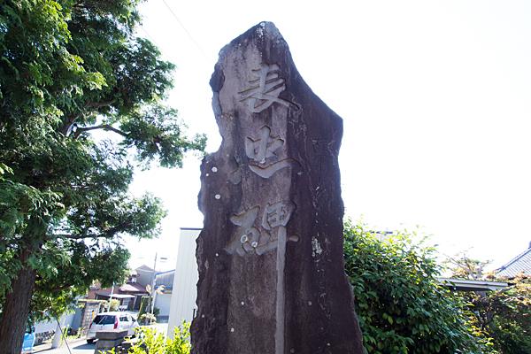 富永秋葉社富吉山観音堂表忠碑のアップ