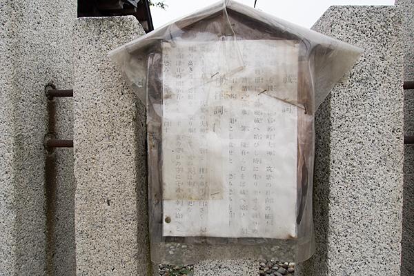 呼続1秋葉神社祝詞の紙