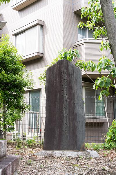 八事御嶽神社石碑