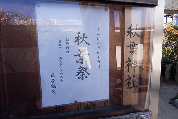二女子町秋葉神社秋葉祭のお知らせ