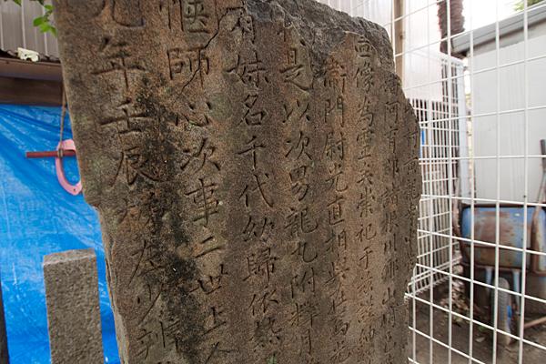 呼続2秋葉神社石碑その1