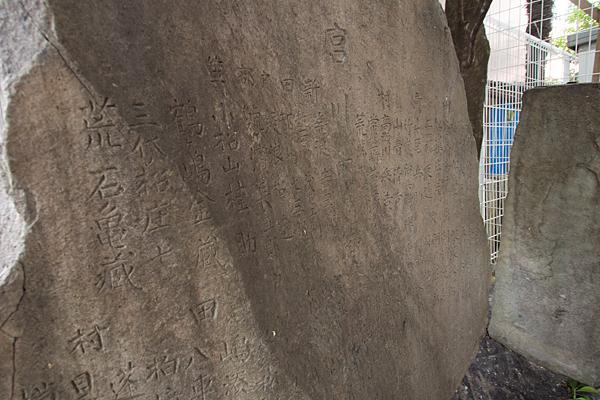 呼続2秋葉神社石碑その2