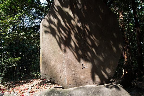 氷上姉子神社石碑