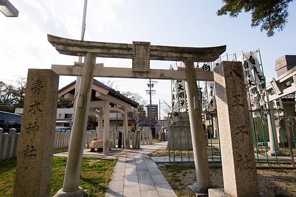 新栄八王子社青木神社