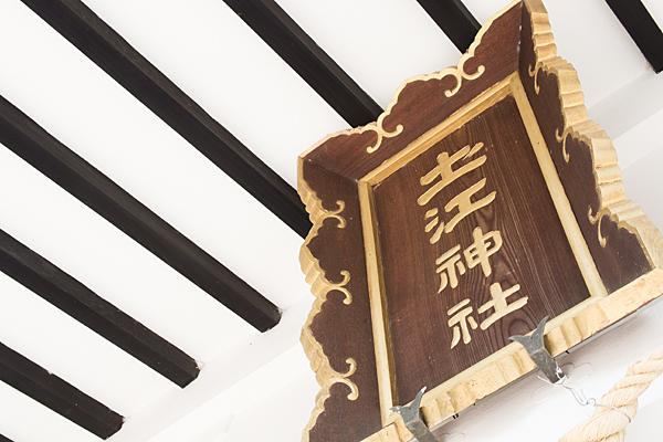 土江神社額