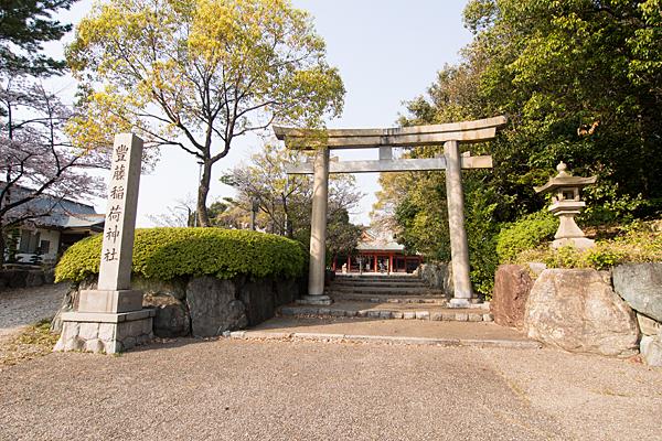 豊藤稲荷神社入り口