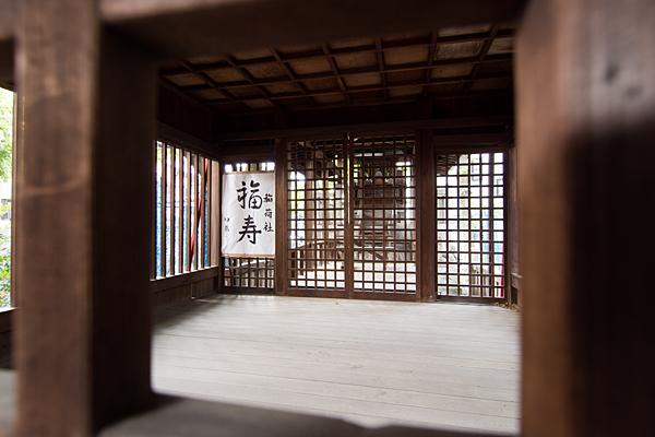 栄生稲荷社拝殿内福寿