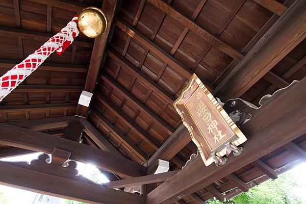 櫻田神社額と鈴