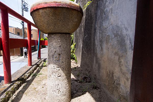 八大龍王社手水舎の石