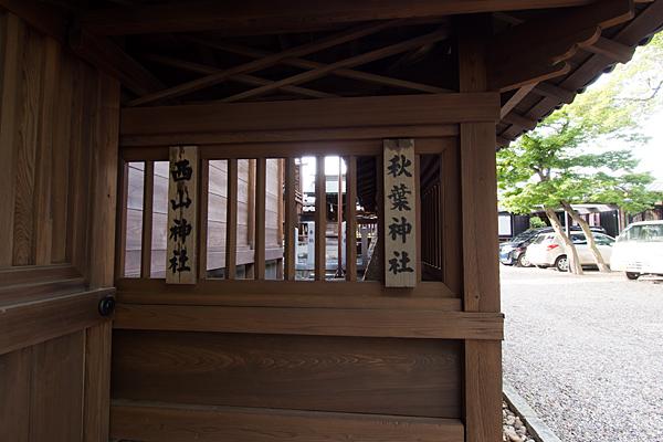 西八幡社秋葉神社と西山神社