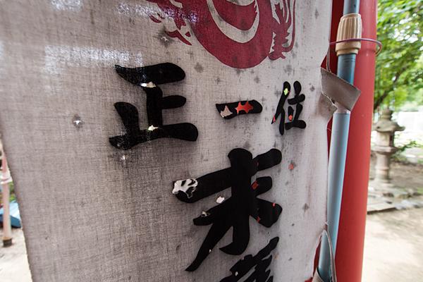 柳島神社稲荷の幟