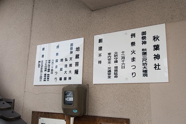 豊幡町秋葉社祭神説明