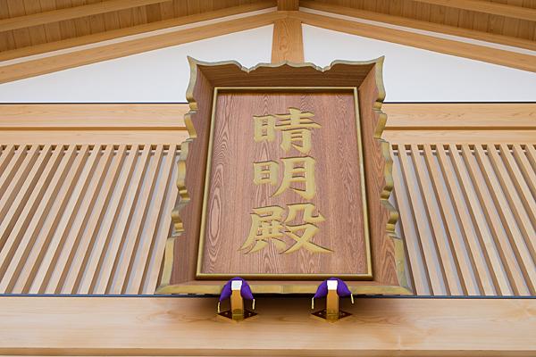 上野天満宮晴明殿
