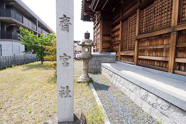 長須賀八幡社斎宮社