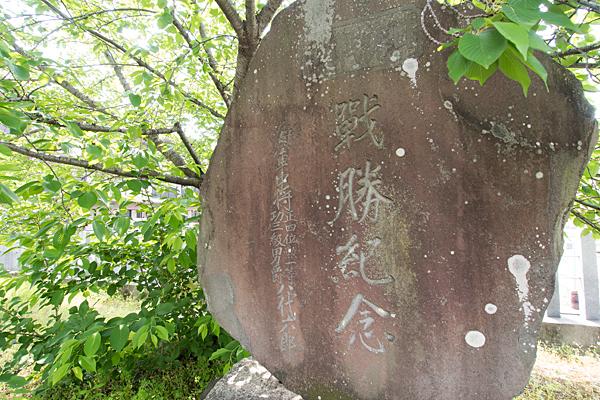長須賀八幡社戦勝記念