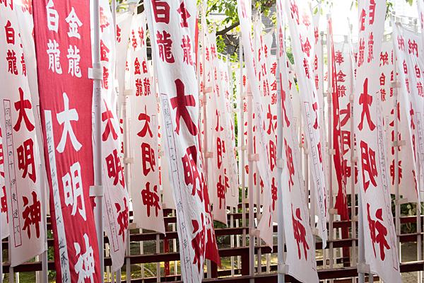 田代町山神社紅白幟