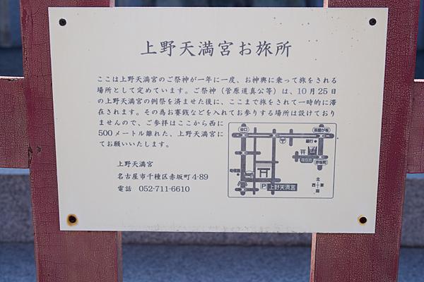 上野天満宮別宮案内