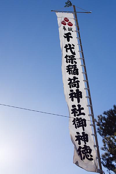 千代保稲荷名古屋支所例祭用幟