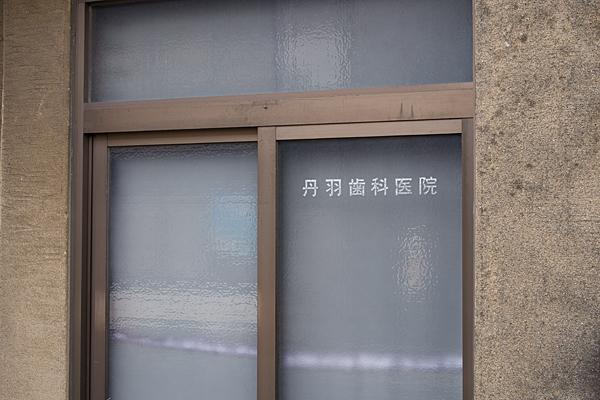 犬山城下丹羽歯科医院