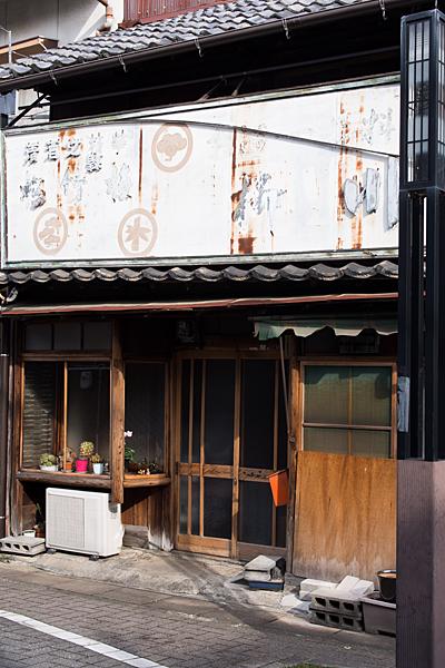 犬山城下閉店した寿司屋