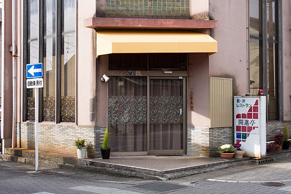 犬山城下レストラン開運亭