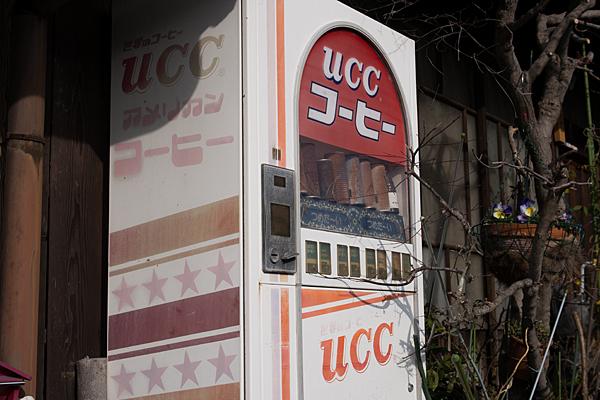 犬山城下UCCコーヒー
