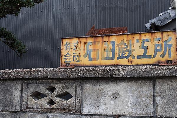 犬山城下石田鉄工所