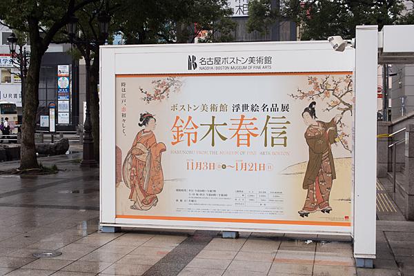 鈴木春信展