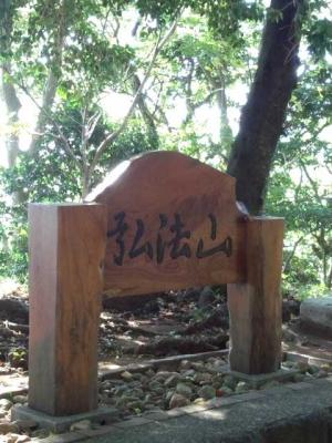 弘法山公園08