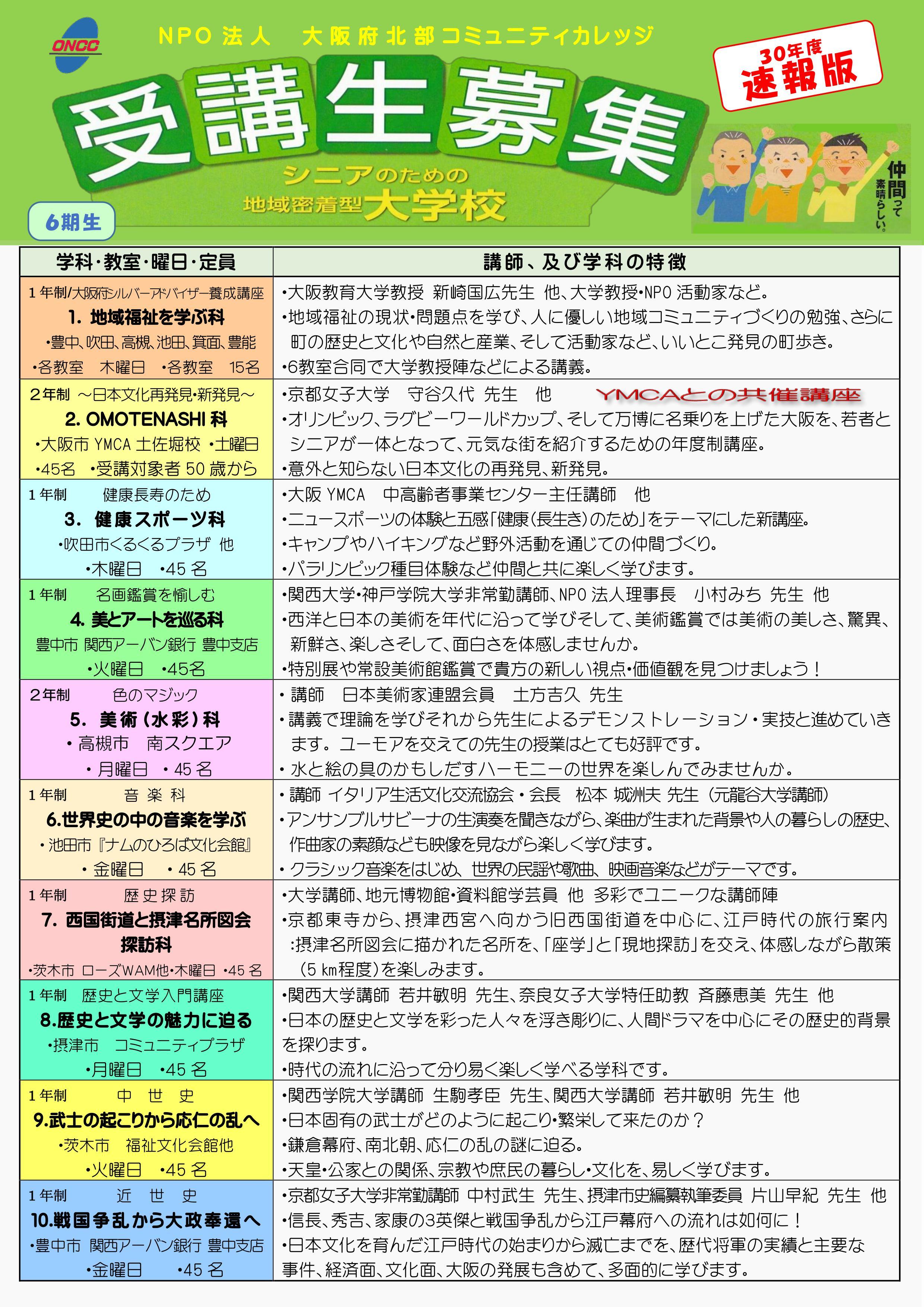 6kisei-bosyu-sokuho2_imgs-0001.jpg