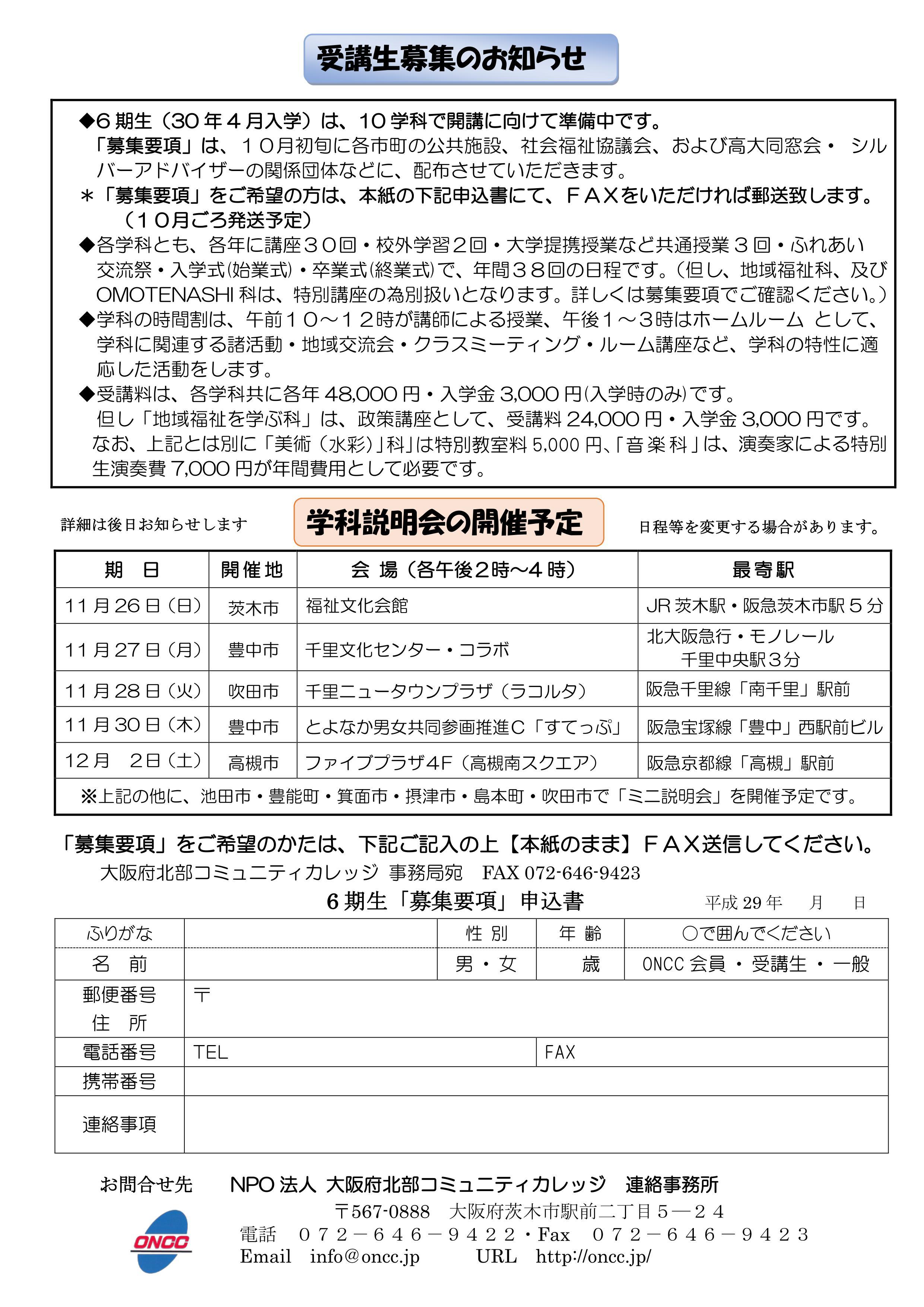 6kisei-bosyu-sokuho2_imgs-0002.jpg