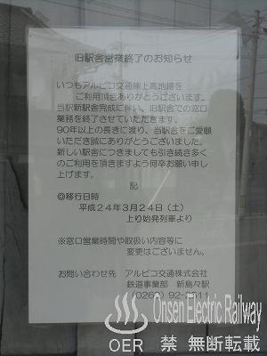 160520_alpico_niimura_03.jpg