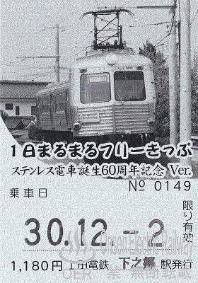 181202_ueda_ticket_04.jpg