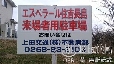 haisen_sanada_kawarayagi-kamishina_03_tsuika.jpg