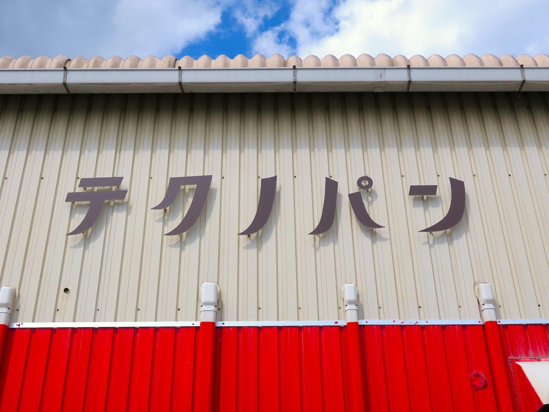 17秋京都・舞鶴2